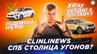 Подписка на Kia / Lada XRay снимут с конвеера / СПб — столица угонов / Clinlicar News