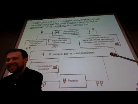 Роль энергосбытовой и сетевой компании для УК индустриального парка 10