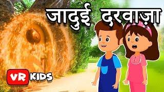 जादुई  दरवाज़ा  | Hindi Fairy Tales | Kahani  |Stories for Kids | Panchatantra Ki Kahaniya | VR KIDS