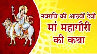 Navratri 2020: नवरात्रि की आठवीं देवी : मां महागौरी की कथा | Mahagauri Ki Katha