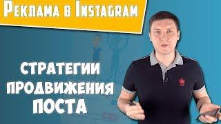 2 Стратегии Продвижение поста в инстаграм | Реклама в Instagram | Таргетинг в Instagram