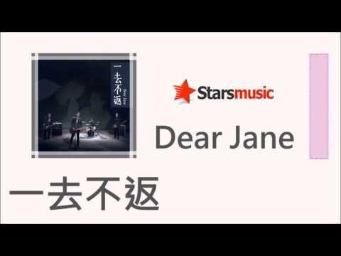 Dear Jane - 一去不返