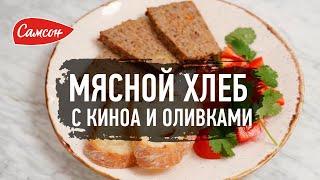 Как Приготовить Мясной Хлеб Простой Рецепт От Самсон
