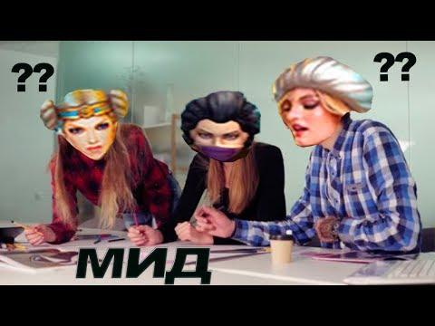 видео: ТРИО МИД (КАРА) prime world