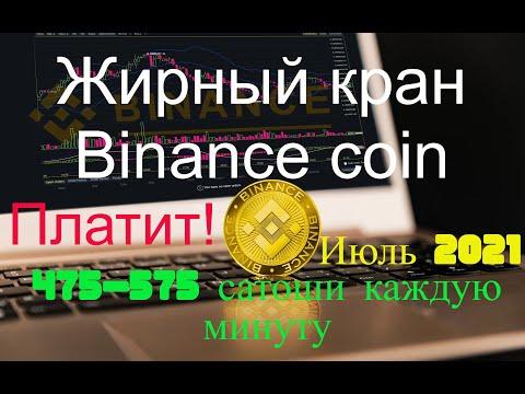 Новый жирный кран Binance Coin 475-575 сатош каждую минуту