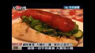 【冠軍大叔彰化】「冠軍大叔彰化」#冠軍大叔彰化,銅板美食「大腸包...