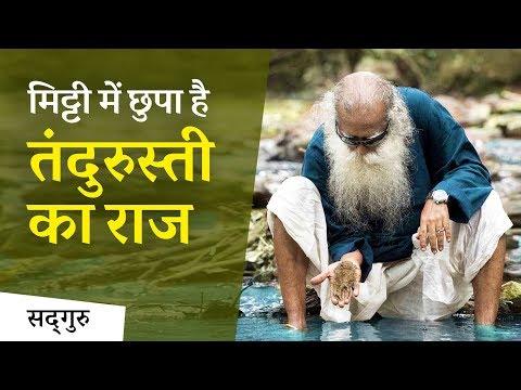 मिट्टी में छुपा है आपकी तंदुरुस्ती का राज | (Health Tips) - Sadhguru Hindi thumbnail