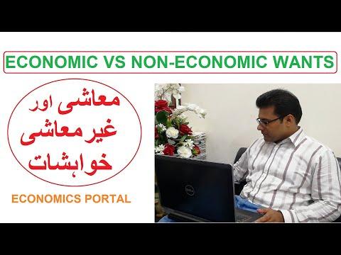 Economic wants vs