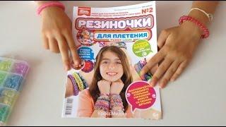 Резинки для плетения Funny Loom Обзор журнала+бонус| Yasmin Donut