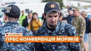Прес-конференція експолонених моряків / НАЖИВО