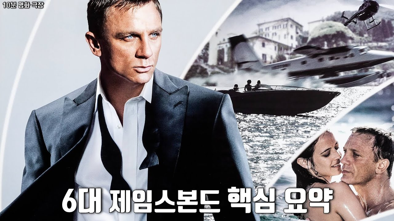 [007 노 타임 투 다이] 직전 6대 제임스본드 한번에 총정리하고 가세요