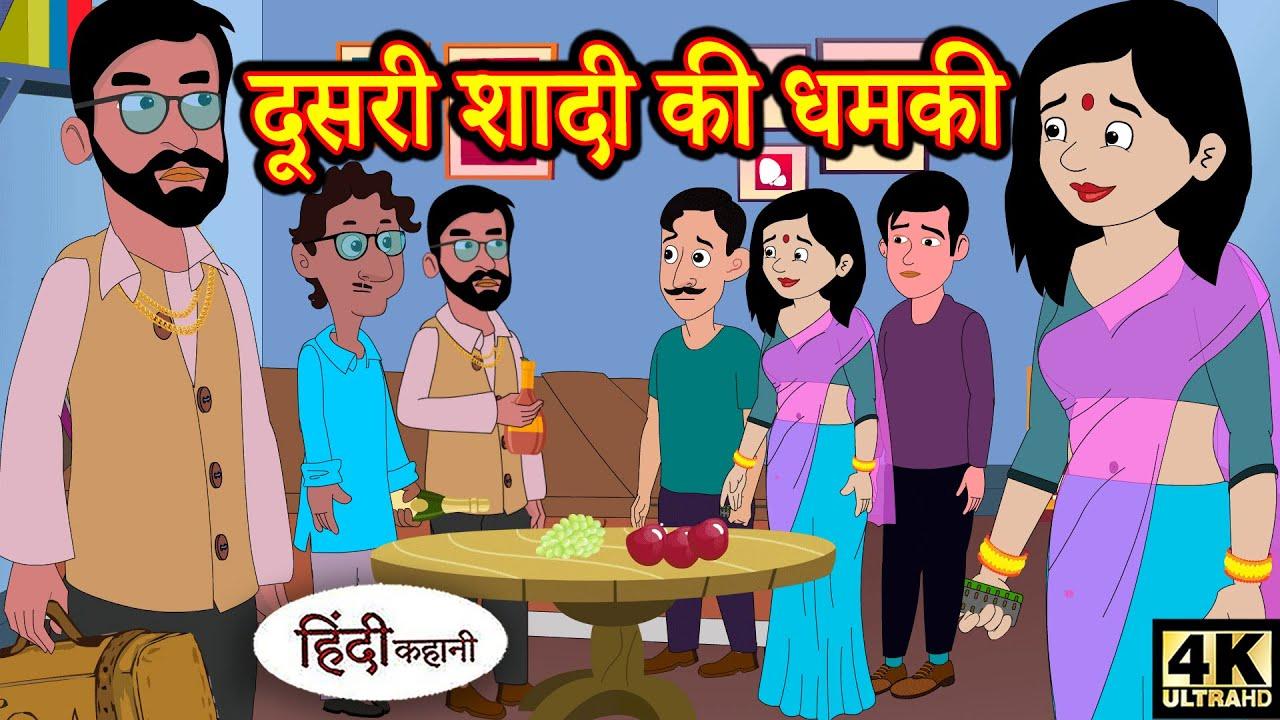 Kahani दूसरी शादी की धमकी | Dusri Shadi Ki Dhamki | Hindi Story | New Moral Stories