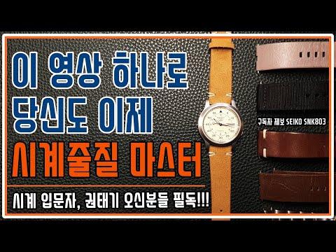 시계줄 교체, 줄질의 정석 ( 첫 구독자 시계 리뷰 _ 10만원대 시계추천 feat. 세이코 SNK 803 ))