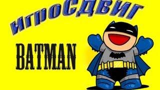 AKR - ИгроСдвиг: Batman # 1