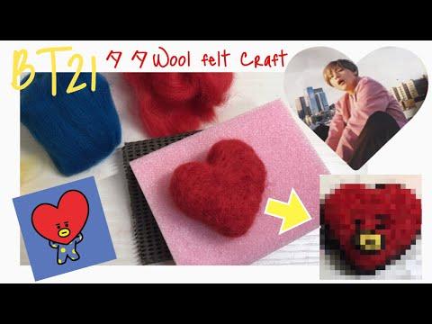 BTS BT21 TATA taehyung DIY wool felt craft speed up tutorial