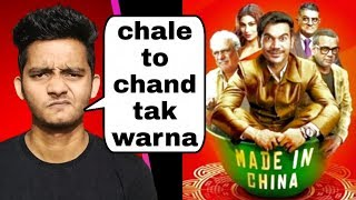 Made in China review: China maal | Made in China movie review by badal yadav