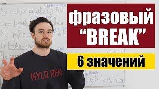 Топ 6 основных значений фразового глагола