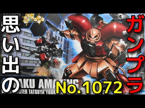 1072 HG 1/144 ザクアメイジング  『ガンダムビルドファイターズ』