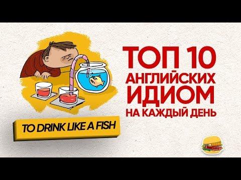 ТОП 10 английских идиом от ИНГЛИШ ШОУ | Английский язык | Разговорный английский с нуля