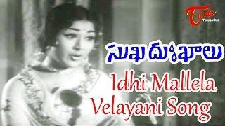 Sukha Dukhalu Movie Songs || Idhi Mallela Velayani Video Song || Vanisri, Haranath