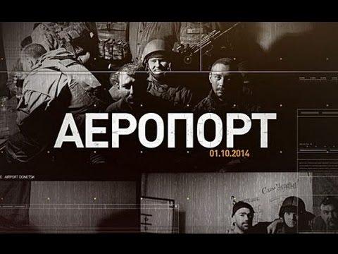 "Аеропорт Донецьк: ""Киборги"""