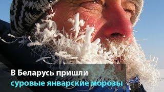 Беларусь: мороз до минус 28-ми градусов.