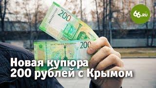Новая купюра 200 рублей с Крымом в трамвае, в магазине, вларьке иплатежном терминале Екатеринбурга