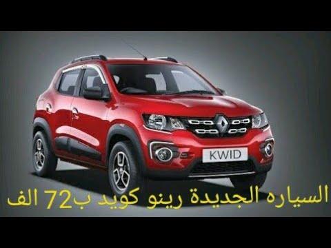 رينو كويد بسعر 72 الف السياره الجديدة 2019 للغلابه في مصر Renault kwid