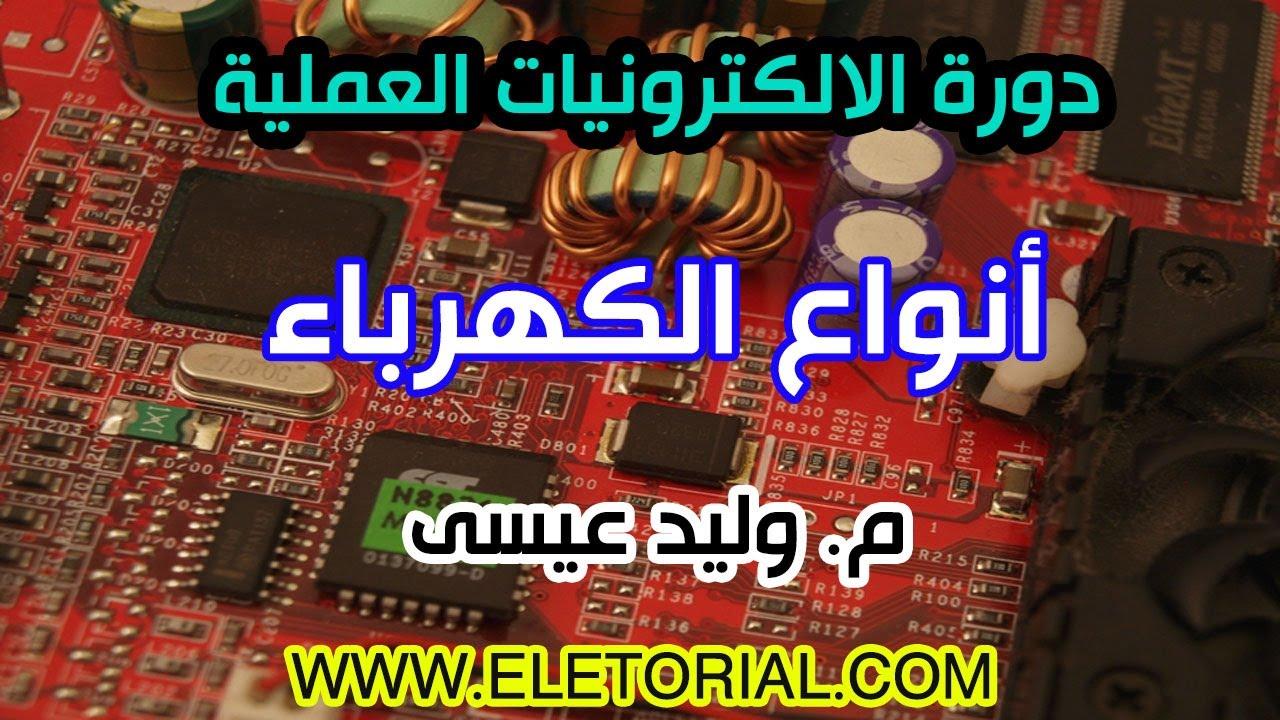 دورة الالكترونيات العملية :: 3- أنواع الكهرباء