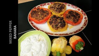 Mixed Pepper Kebab / লঙ্কার বাহারা / Bel Pepper Bahara / Capsicum Bahara / Capsicum Bharwa