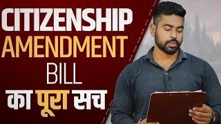Reality of Citizenship Amendment Bill 2019 | Amit Shah | Narendra Modi