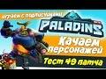 🔴Играем в Paladins - Тестируем 49 патч  - Вход бесплатный ^^ - Играем с подписчиками!