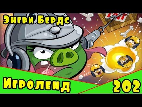 Игры Энгри Бердс играть онлайн, Angry Birds (Злые птички