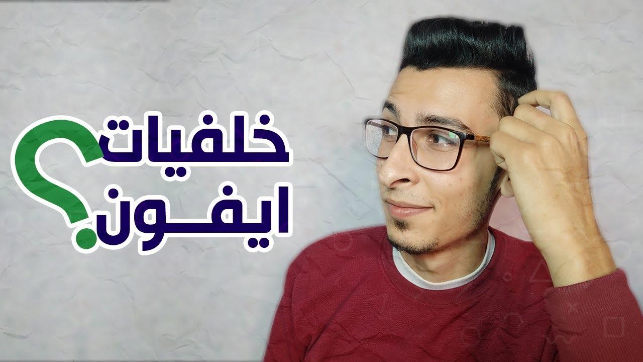الربح من الانترنت عن طريق خلفيات الايفون والاندرويد (جيف اواي) - محمد الريان