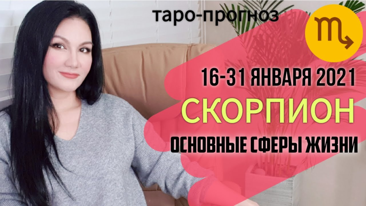 СКОРПИОН ТАРО ПРОГНОЗ 16 ~ 31 ЯНВАРЯ 2021. Основные сферы