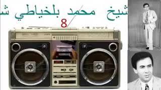 اغنية جميلة محمد بالخياطي 1980