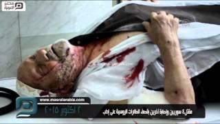 مصر العربية |  مقتل4 سوريين وإصابة آخرين بقصف الطائرات الروسية على إدلب