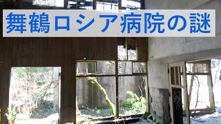 この動画の内容もネットの噂の一つに過ぎません。 京都府舞鶴市の竹林に...