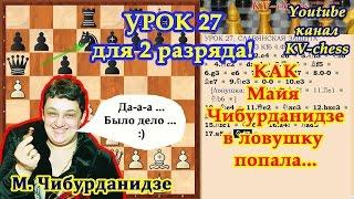 Как Майя Чибурданидзе в ловушку попала - Урок 27 для 2 разряда.