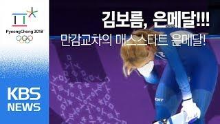 (풀영상) 김보름 은메달!!! 눈물의 큰절 @2018 평창동계올림픽 스피드스케이팅 여자 매스스타트 결승  KBS뉴스  KBS NEWS