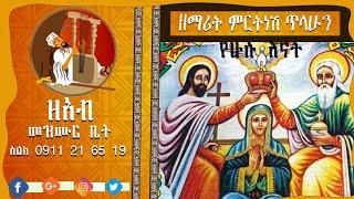 የሁሉ እናት ሙሽሮች Meretenesh Tilahun ዘማሪት ምርትነሽ ጥላሁን zeab ዘአብ መንፈሳዊ መዝሙር ቤት YouTube Official page ጋር ሲዘምሩ
