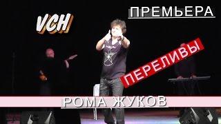 Рома Жуков Переливы