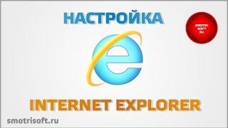 Настройка Internet Explorer(В этом уроке покажу microsoft internet explorer 11 и его настройку для удобства пользования и расширенные настройки...., 2013-10-15T15:20:12.000Z)