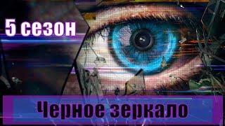 Черное зеркало / Black Mirror 5 сезон 1, 2, 3, 4, 5, 6, 7, 8, 9, 10 серия / анонс, сюжет