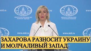 Киев ОПРАВДЫВАЕТ и ГЕРОИЗИРУЕТ НАЦИЗМ! Мария Захарова МОЩНО ВРЕЗАЛА по Украине и США