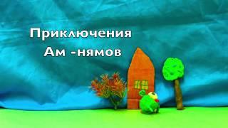 Пригоди Ам нямов | Ичетовкин Юра, 7 років | Школа 151| Мультстудія АВ | 89080252490 HD 1080p