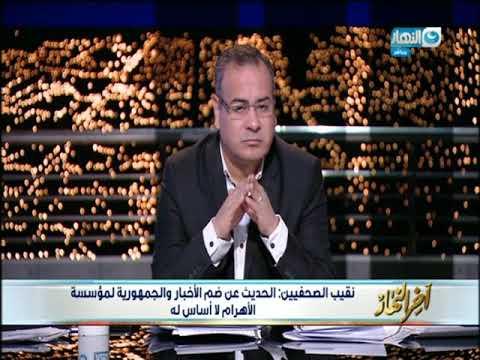 عبد المحسن سلامة نقيب_الصحفيين لـ أخر_النهار