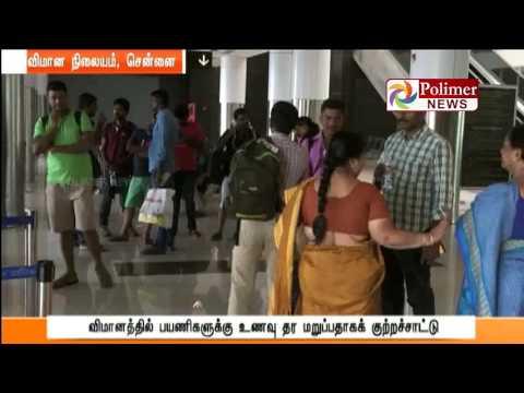 Chennai Trichy Air india flight 15 Hours delay