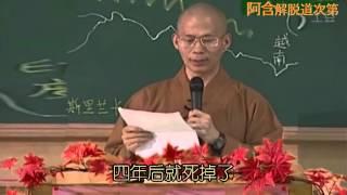 02 佛教流变史简介 阿含经的重要