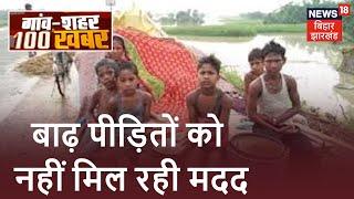 Gaon Sheher 100 Khabar: समस्तीपुर में बाढ़ पीड़ितों को नहीं मिल रही सरकारी मदद | Nonstop News